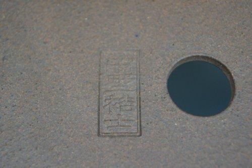 他の写真3: 中野 裕士作「紫泥外縁胴下帯段足丸」