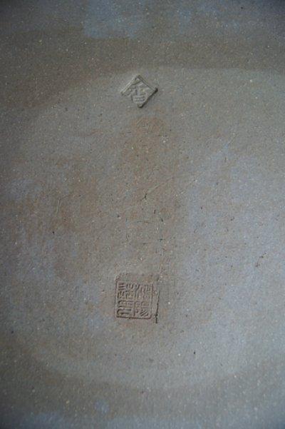 画像3: 相羽 鴻陽 作 「烏泥内均釉外縁切足長方水盤」